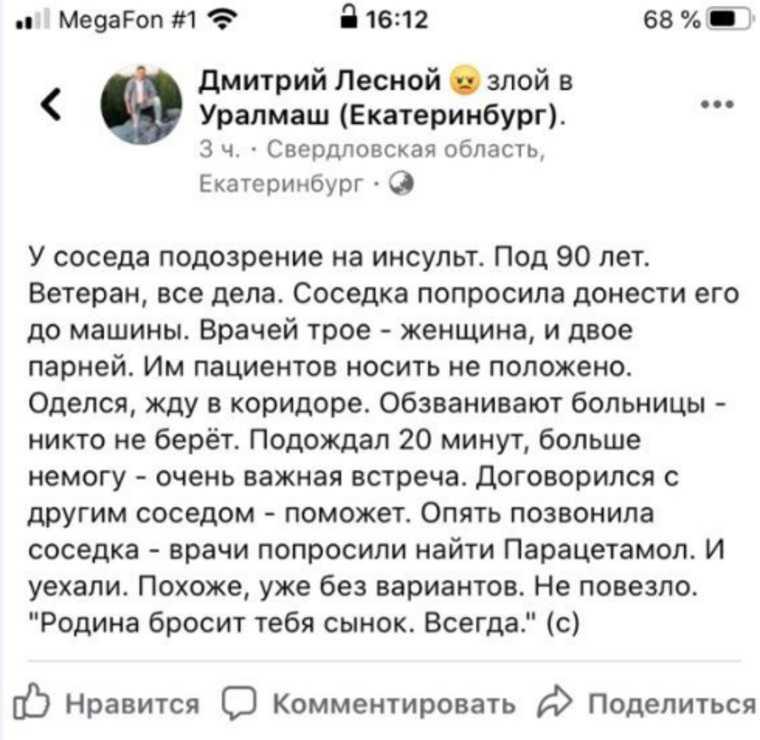 Медики скорой на Урале отказались нести пожилого пациента