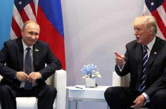 Трамп хочет заключить с Россией ядерный пакт