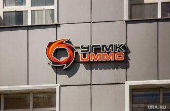 УГМК продает ранее горевший завод 1.2 млрд рублей