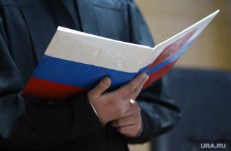 суд признал вину чиновницы Минкульта