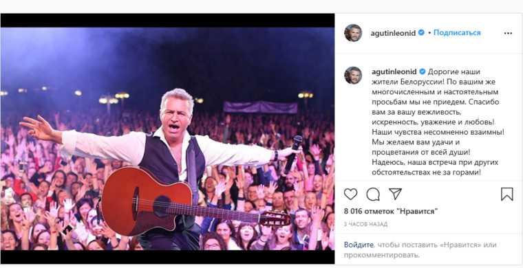 Артисты из РФ отменили концерты в Белоруссии за день до выборов