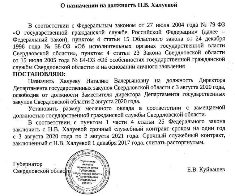 Свердловский губернатор сменил главу ключевого департамента. Он распоряжается миллиардами