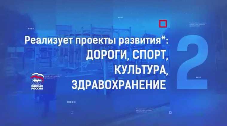 Курганская «Единая Россия» выпустила бракованную агитацию. СКРИН