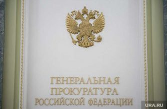 шихан Куштау Башкирская содовая компания гепрокуратура