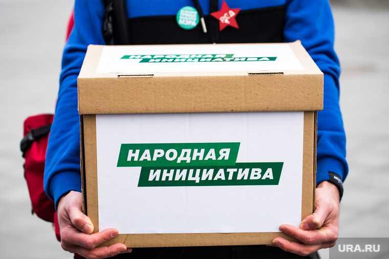 Сдача подписй жителей региона за возвращение прямых выборов мэра Екатеринбурга и глав городов Свердловской области. Екатеринбург