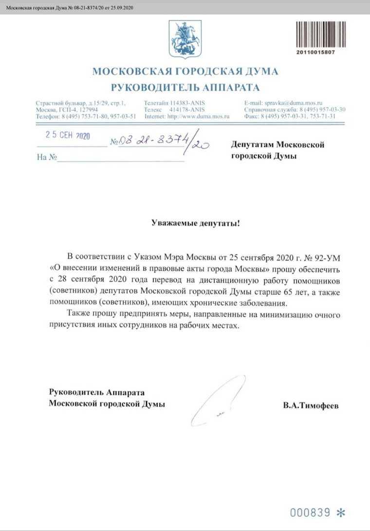 В Мосгордуме ввели ограничения из-за коронавируса. СКРИН