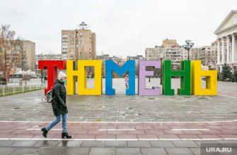 Сколько тюменцев за сутки заразились коронавирусом