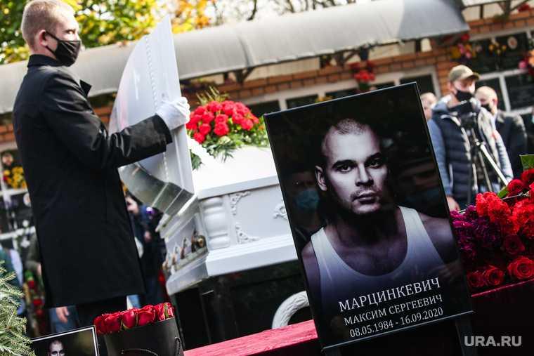 дело о смерти Максима Марцинкевича