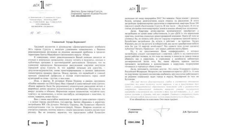 В ХМАО слова депутата расценили как призывы к коррупции. К делу собираются подключить прокуратуру