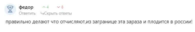 Соцсети обрадовались отчислению иностранных студентов из РФ. «Лучше бы своих взяли»
