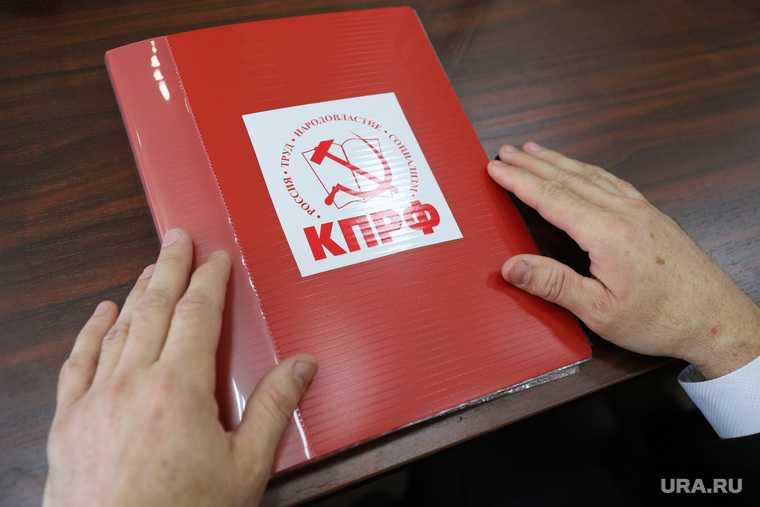КПРФ переизберет руководство еще до выборов в Госдуму