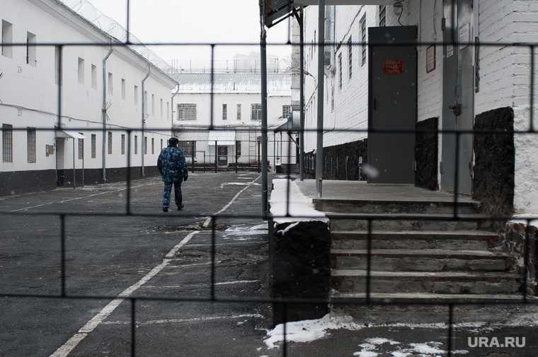 Следственный изолятор №1 (СИЗО). Екатеринбург