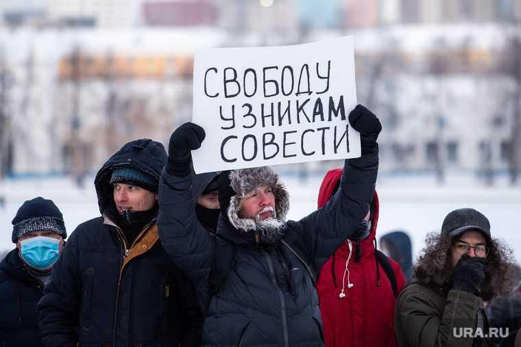 Екатеринбург похищение Навальный митинг протест акция