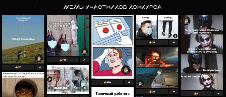 В ХМАО запустили конкурс на лучший коронавирусный мем. Фото