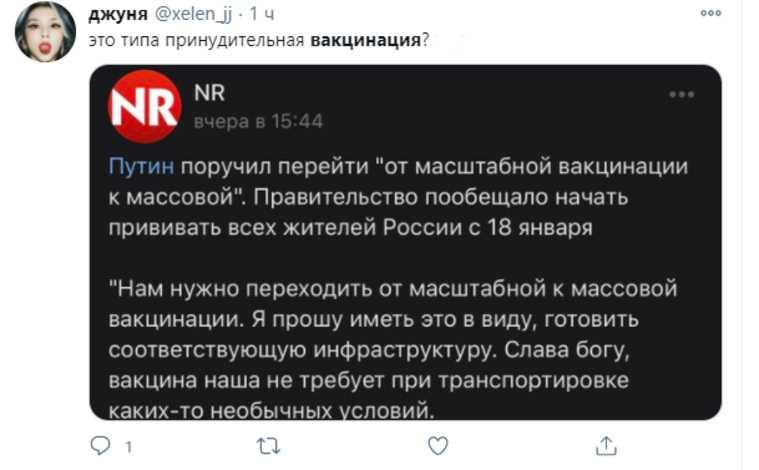 В соцсетях не поняли слов Путина о массовой вакцинации россиян. «Потом будет гипервакцинация»