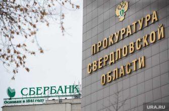 Генпрокуратура проверка Свердловская область