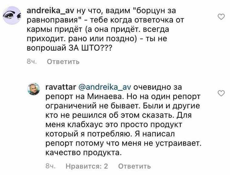 Писатель Минаев обвинил пермяка в своей блокировке в Clubhouse