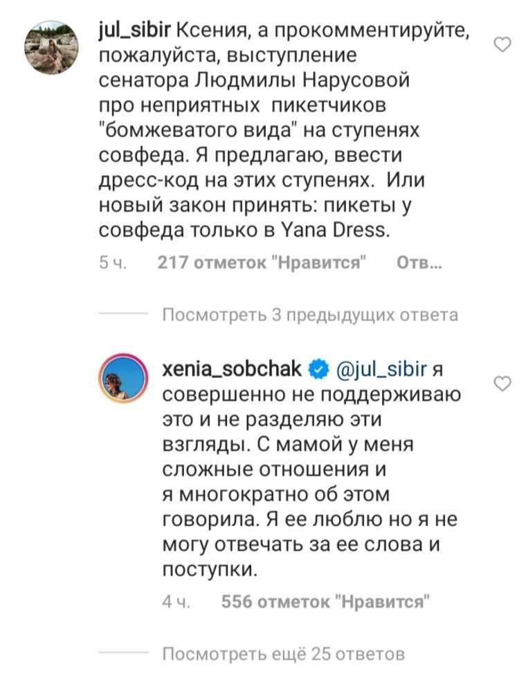 Собчак осудила мать за высказывание о бомжеватых пикетчиках
