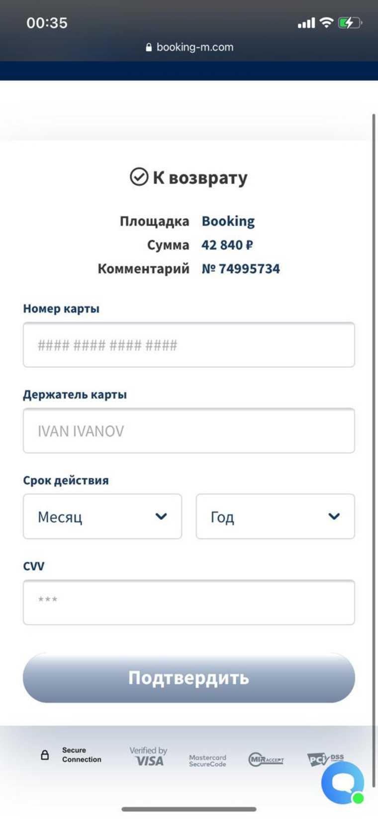 Мошенники для новой схемы обмана стали использовать booking.com