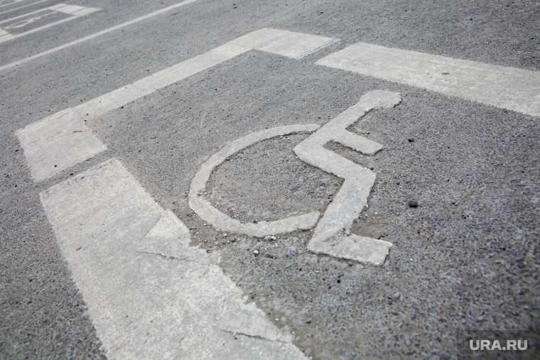 инвалиды парковка госдума бесплатно льгота