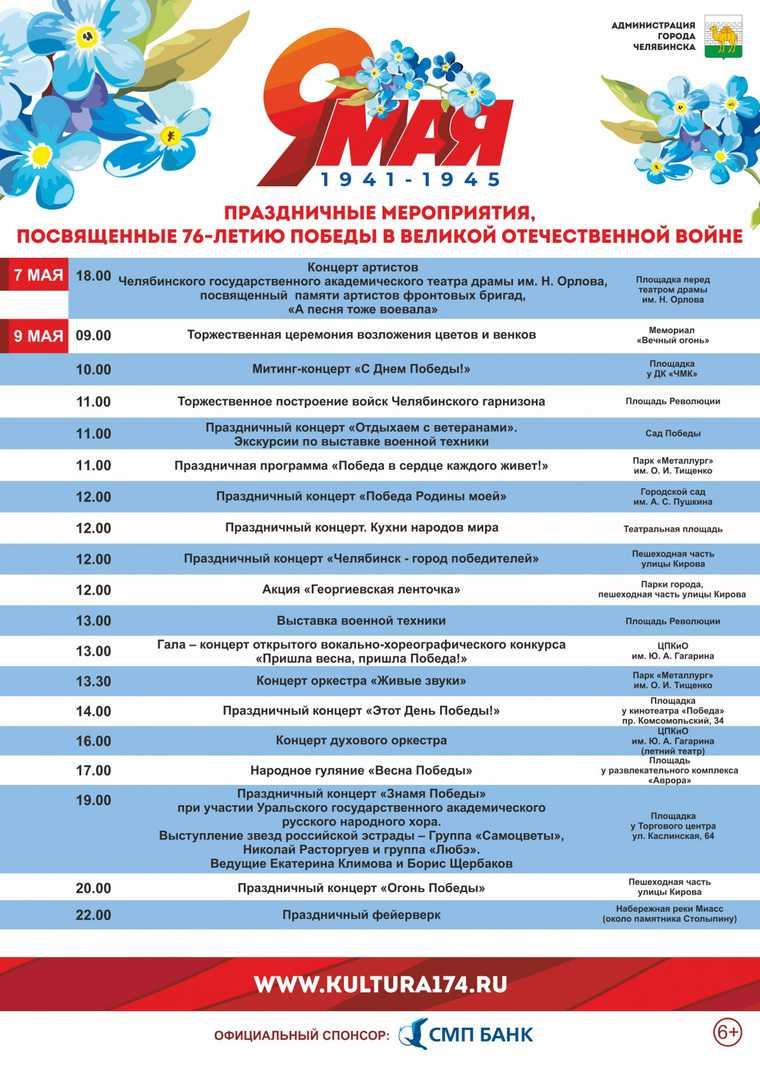 На День Победы в Челябинск приедут «Любэ» и «Самоцветы». Афиша