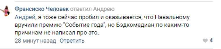 Навальному дали кинопремию «Белый слон». Это вызвало скандал