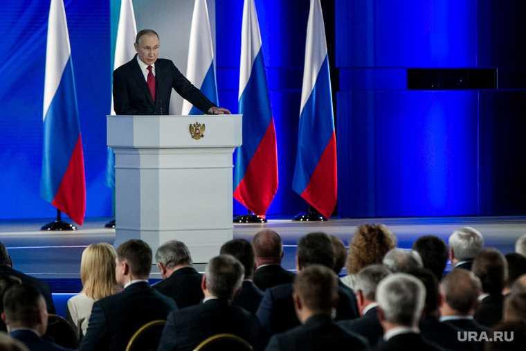 Путин послание федеральное собрание