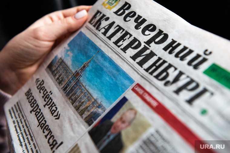 Вечерний Екатеринбург МАУ Город коррупция