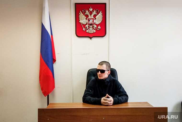 Тимофей Радя Екатеринбург суд митинг