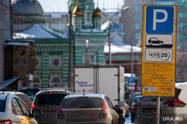 Пермь зона платных парковок