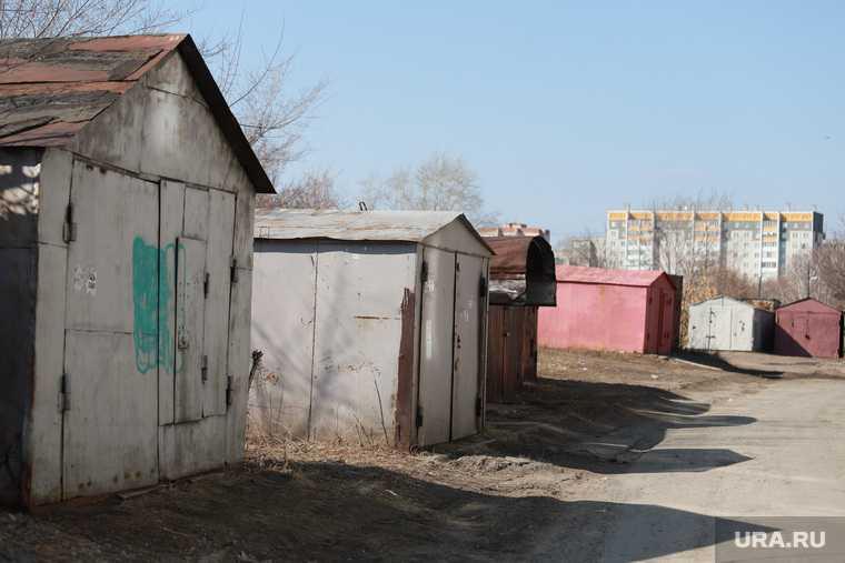 гаражи Курганская область