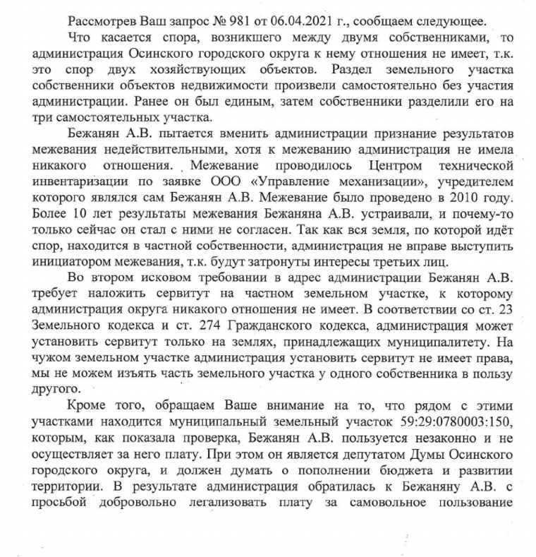 Звезду «Реальных пацанов» обвинили в захвате пермской земли