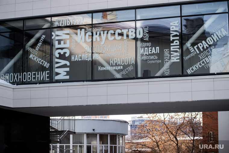 Эрмитаж — Урал Екатеринбург открытие Путин Пиотровский