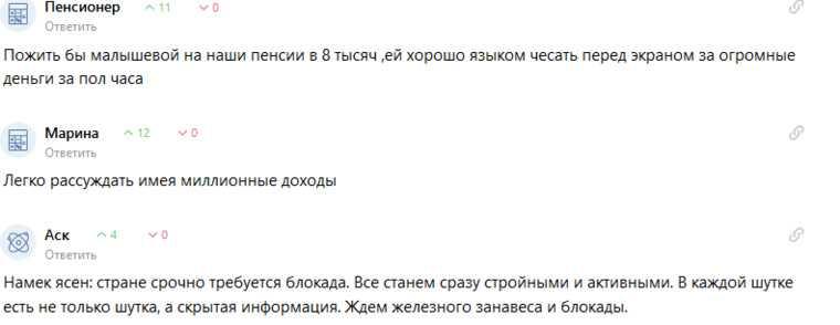Россияне затравили Малышеву за пример блокадников пенсионерам. «Сытый голодного не разумеет»