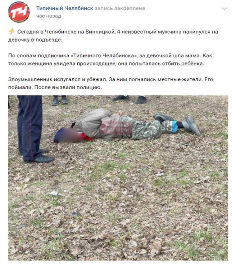 В Челябинске очевидцы поймали напавшего на ребенка мужчину