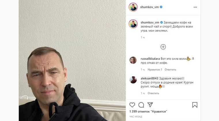 Губернатор Шумков отказался от напитка, которому посвящал молитву. Скрин