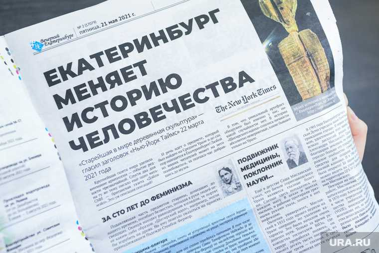 Администрация Екатеринбурга Вечерний Екатеринбург