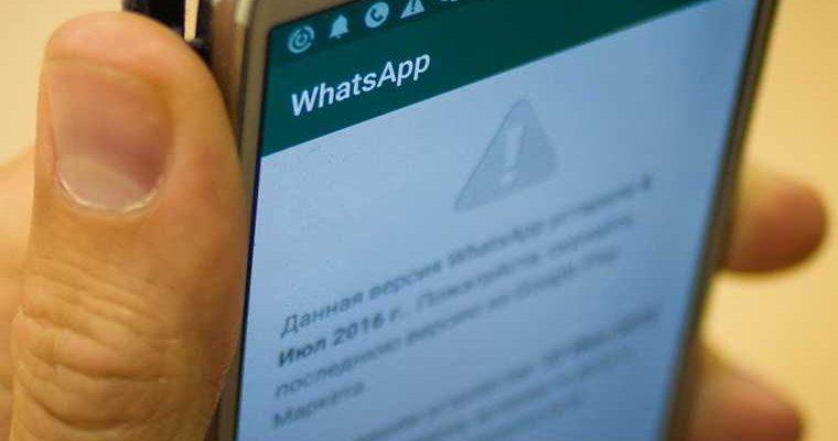 киберэксперты раскрыли новый способ мошенничества в WhatsApp