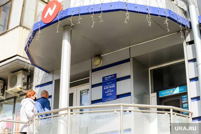 банк Нейва отозвали лицензию как вернуть вклад