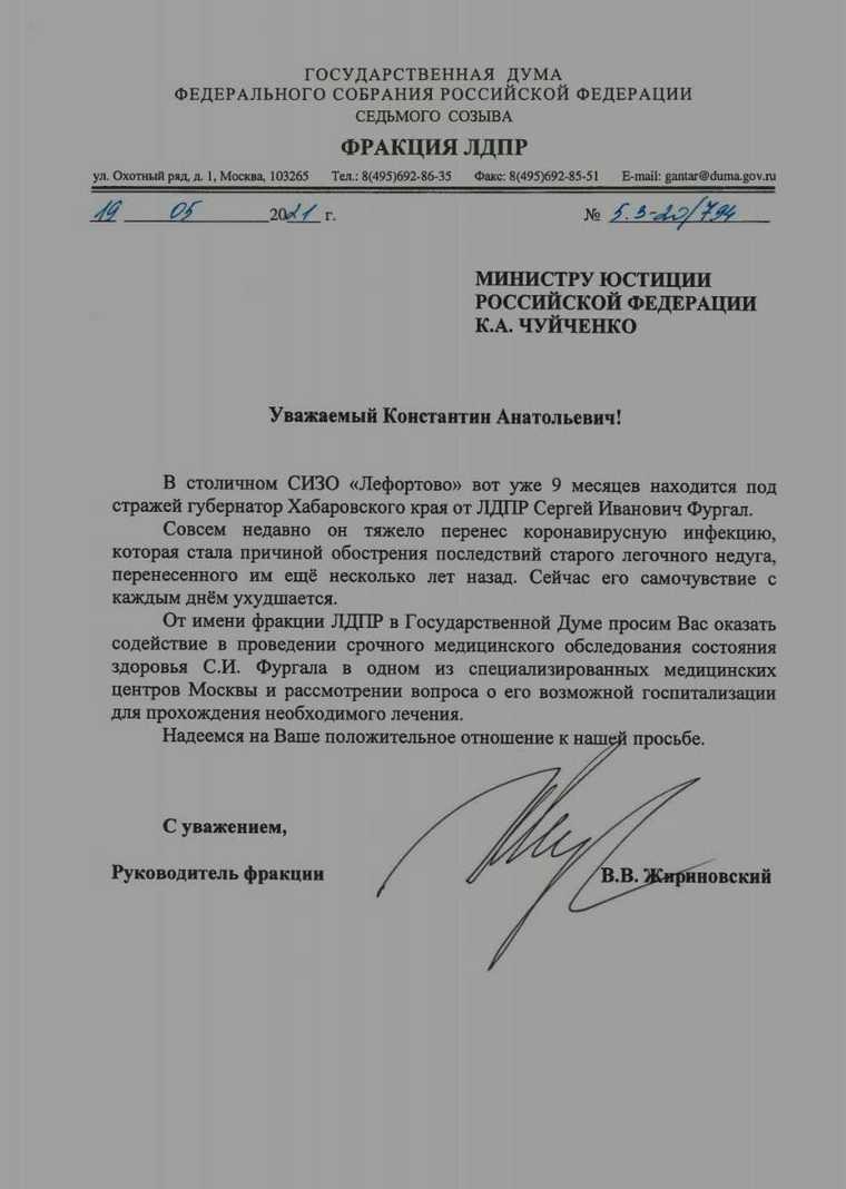 Жириновский рассказал о страшном заболевании Фургала. Документ