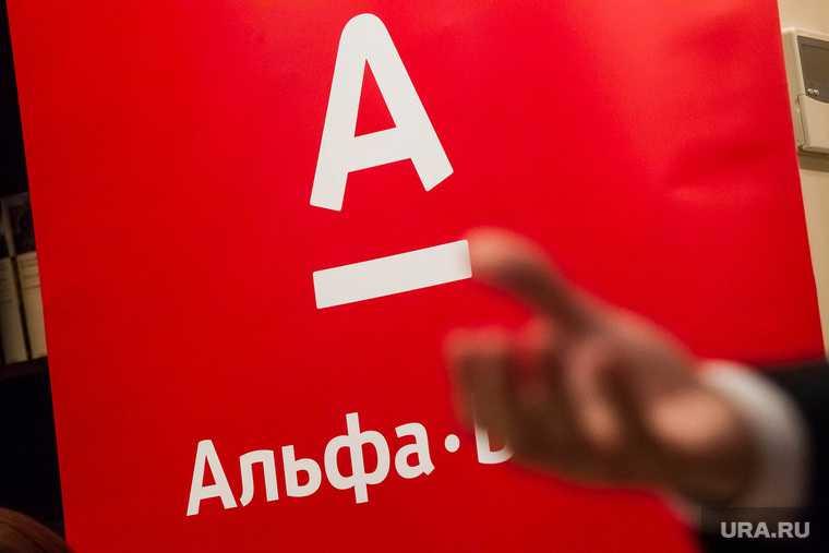 Альфа банк рекламные звонки как избавиться
