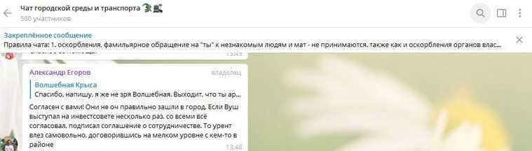 Челябинского замминистра предостерегли за пост в соцсетях