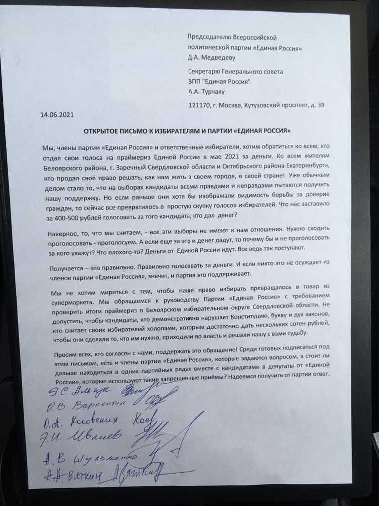 В Белоярском единороссы хотят сдать партбилеты перед выборами