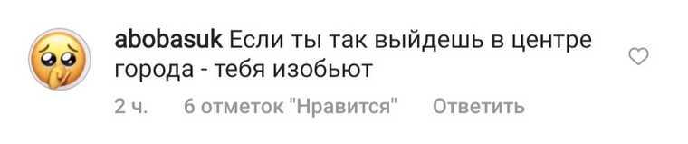 В соцсетях предрекли Милохину избиения из-за фото в платье. «Это уже перебор»
