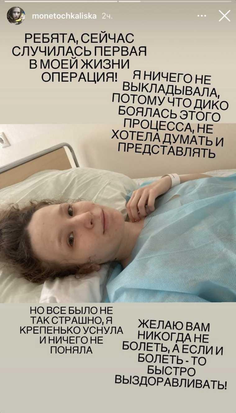 Монеточка опубликовала фото после перенесенной операции